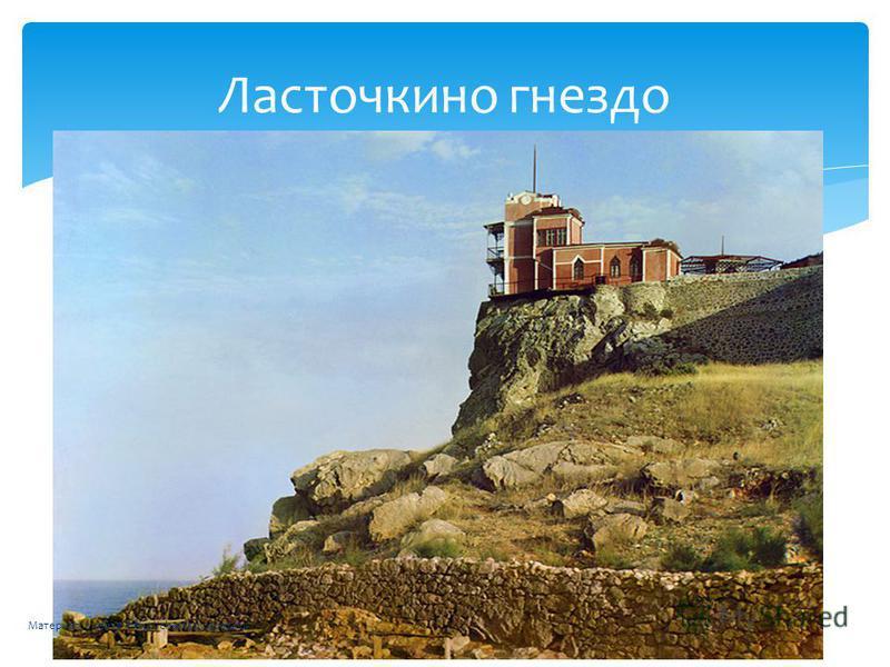 Ласточкино гнездо Материал с сайта http://chertkov.ucoz.ru/