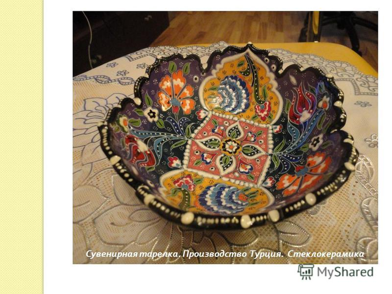 Сувенирная тарелка. Производство Турция. Стеклокерамика.