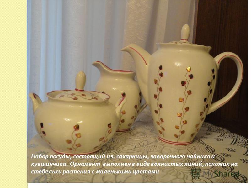 Набор посуды, состоящий из: сахарницы, заварочного чайника и кувшинчика. Орнамент выполнен в виде волнистых линий, похожих на стебельки растения с маленькими цветами