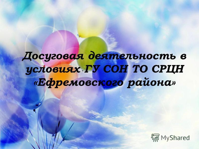 Досуговая деятельность в условиях ГУ СОН ТО СРЦН «Ефремовского района»