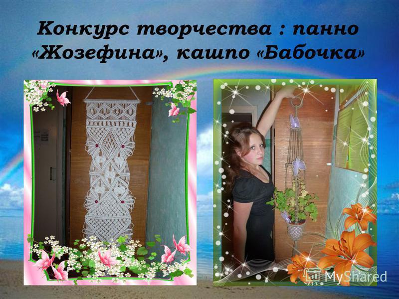 Конкурс творчества : панно «Жозефина», кашпо «Бабочка»