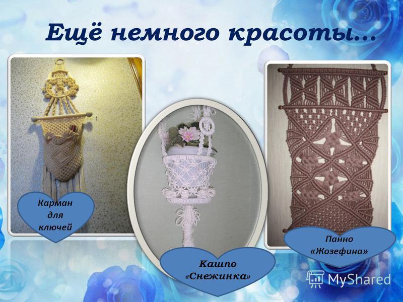 Ещё немного красоты… Кашпо «Снежинка» Карман для ключей Панно «Жозефина»