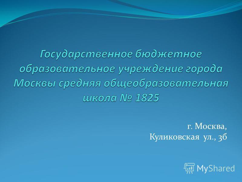 г. Москва, Куликовская ул., 3 б