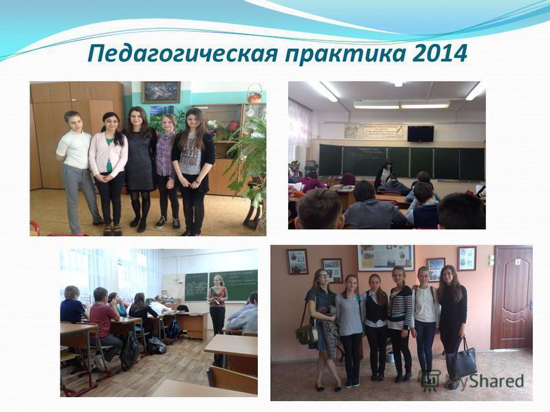 Педагогическая практика 2014
