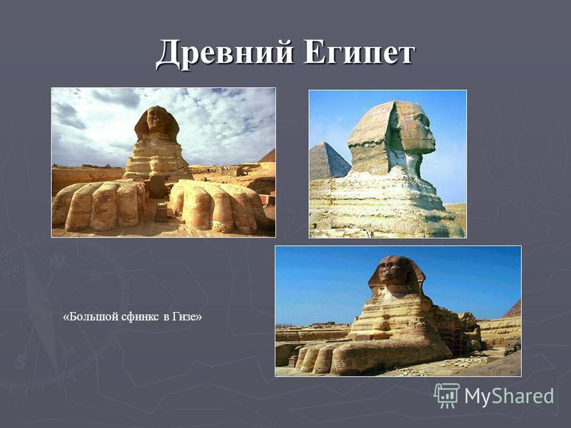 Древний Египет «Большой сфинкс в Гизе»