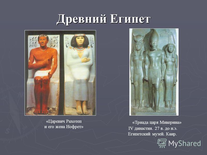 « Триада царя Микерина» IV династия. 27 в. до н.э. Египетский музей. Каир. «Царевич Рахотеп и его жена Нофрет»