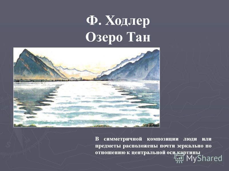 В симметричной композиции люди или предметы расположены почти зеркально по отношению к центральной оси картины Ф. Ходлер Озеро Тан