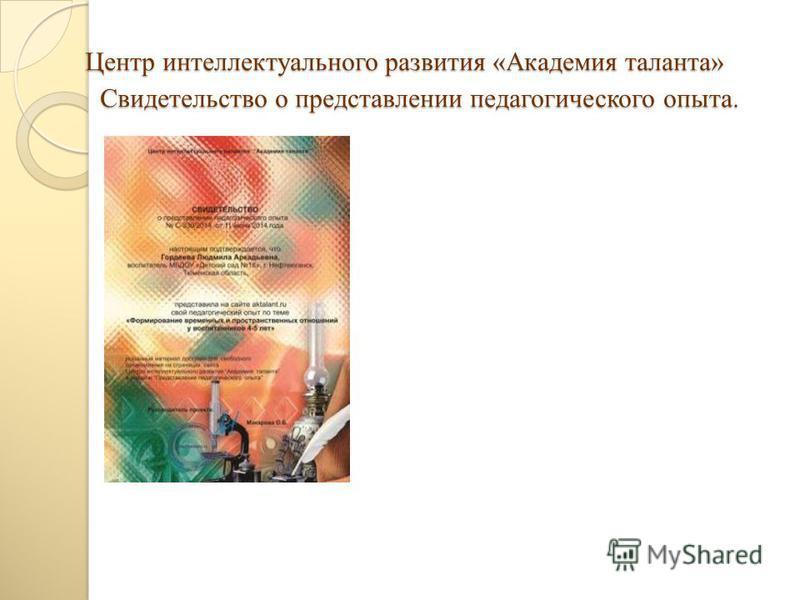 Центр интеллектуального развития «Академия таланта» Свидетельство о представлении педагогического опыта.