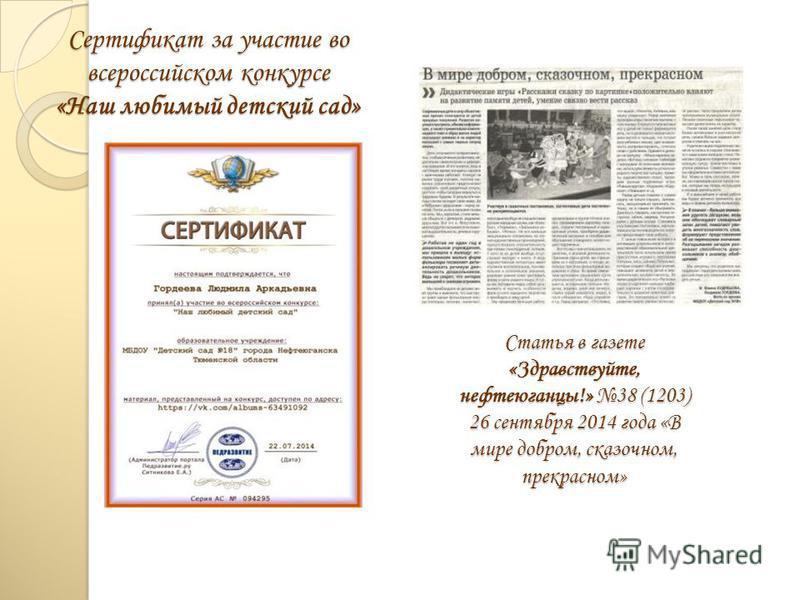 Сертификат за участие во всероссийском конкурсе «Наш любимый детский сад» Статья в газете «Здравствуйте, нефтеюганцы!» 38 (1203) 26 сентября 2014 года «В мире добром, сказочном, прекрасном»