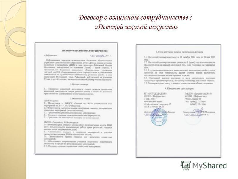 Договор о взаимном сотрудничестве с «Детской школой искусств»