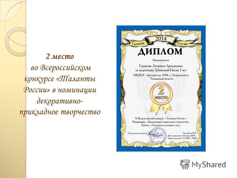 2 место во Всероссийском конкурсе «Таланты России» в номинации декоративно- прикладное творчество