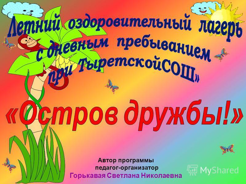 Автор программы педагог-организатор Горькавая Светлана Николаевна