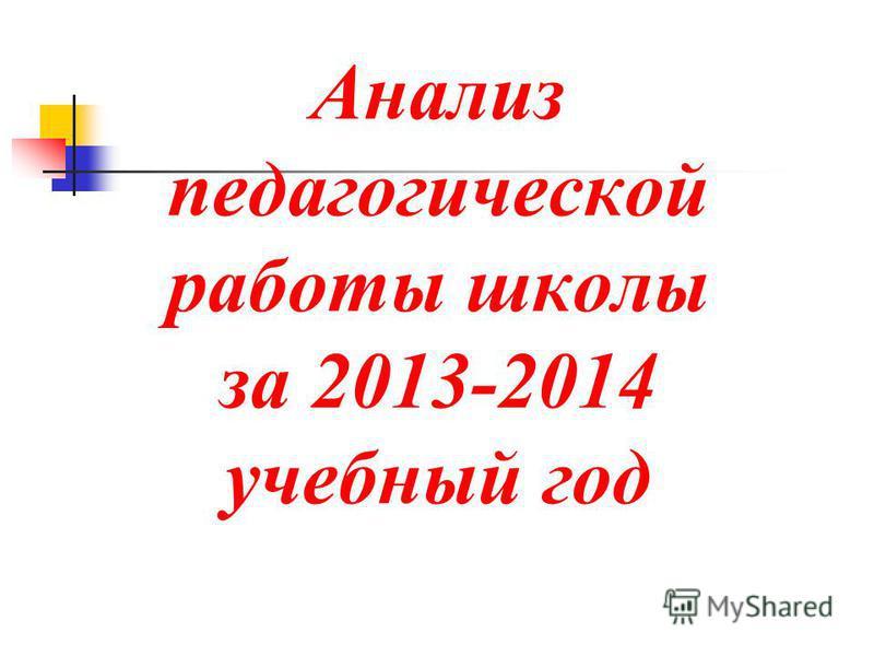 Анализ педагогической работы школы за 2013-2014 учебный год