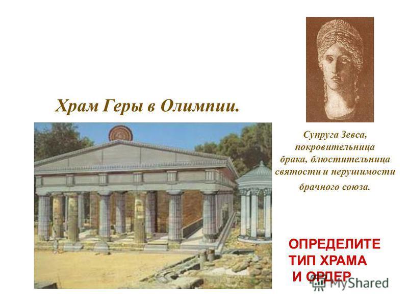Супруга Зевса, покровительница брака, блюстительница святости и нерушимости брачного союза. Храм Геры в Олимпии. ОПРЕДЕЛИТЕ ТИП ХРАМА И ОРДЕР