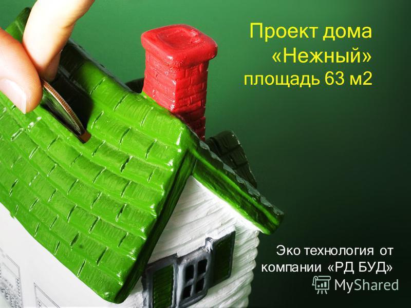 Проект дома «Нежный» площадь 63 м 2 Эко технология от компании «РД БУД»
