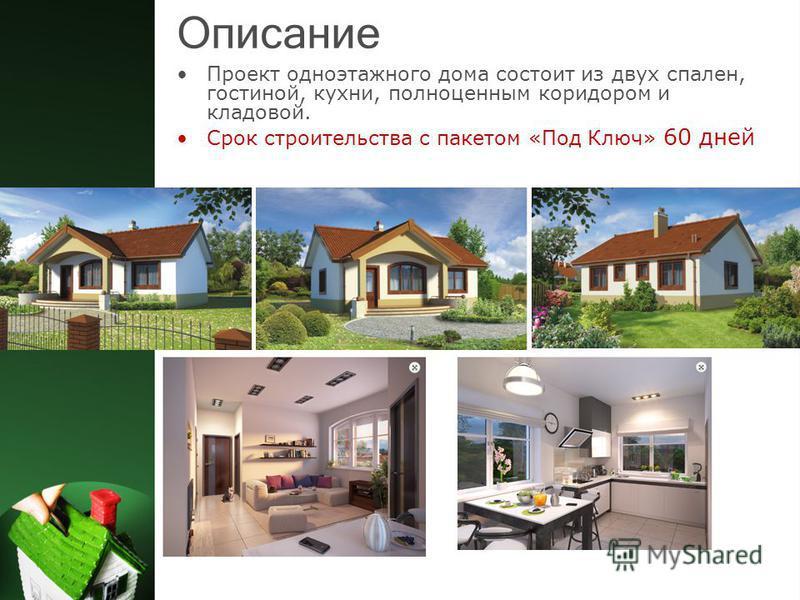 Описание Проект одноэтажного дома состоит из двух спален, гостиной, кухни, полноценным коридором и кладовой. Срок строительства с пакетом «Под Ключ» 60 дней