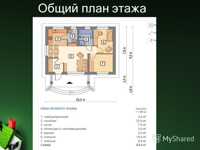Общий план этажа