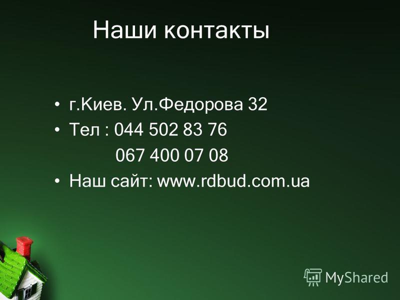 Наши контакты г.Киев. Ул.Федорова 32 Тел : 044 502 83 76 067 400 07 08 Наш сайт: www.rdbud.com.ua