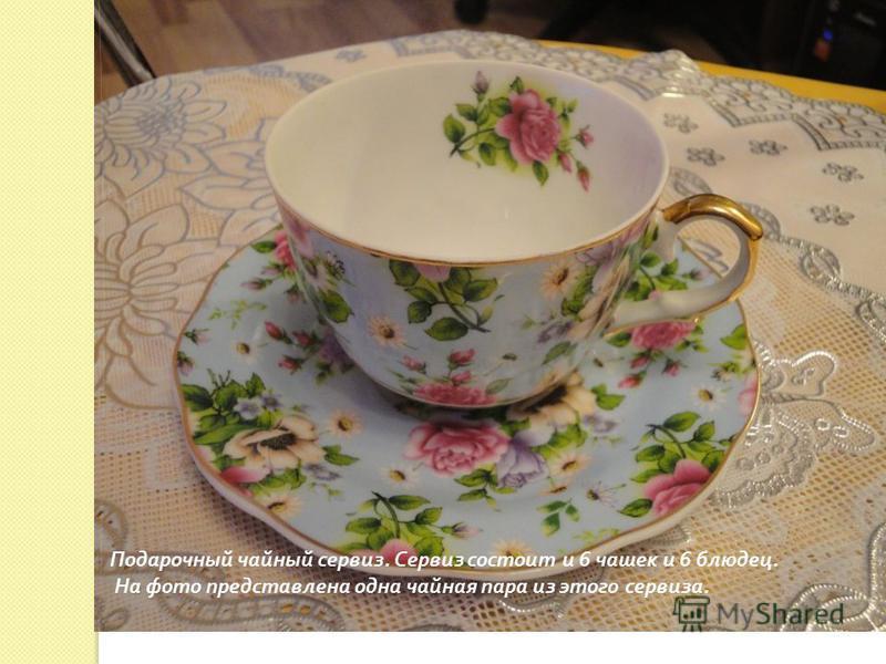 Подарочный чайный сервиз. Сервиз состоит и 6 чашек и 6 блюдец. На фото представлена одна чайная пара из этого сервиза.