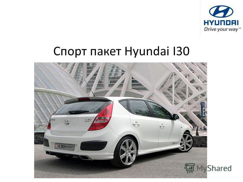 Спорт пакет Hyundai I30