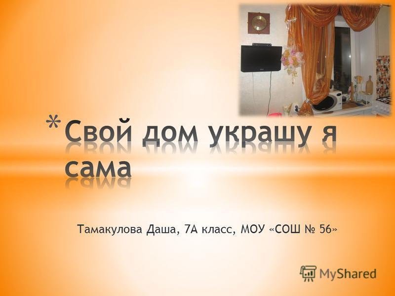 Тамакулова Даша, 7А класс, МОУ «СОШ 56»