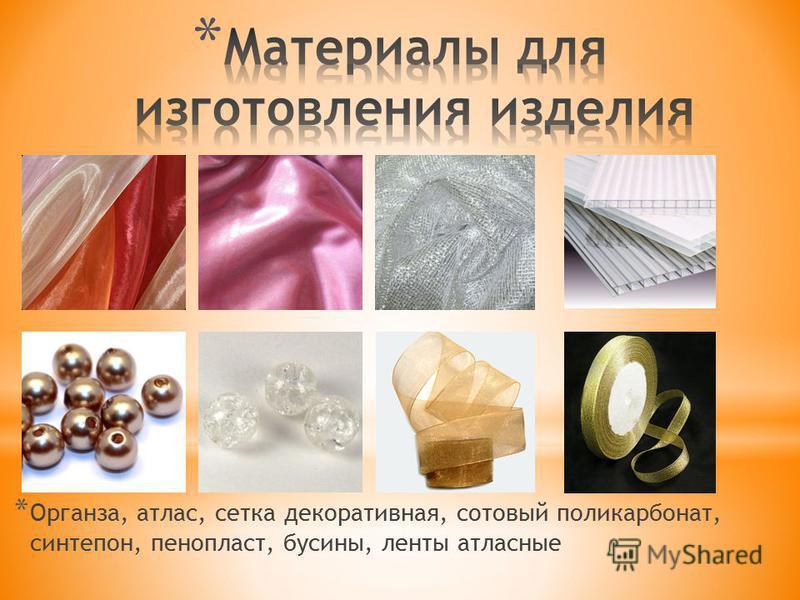 * Органза, атлас, сетка декоративная, сотовый поликарбонат, синтепон, пенопласт, бусины, ленты атласные