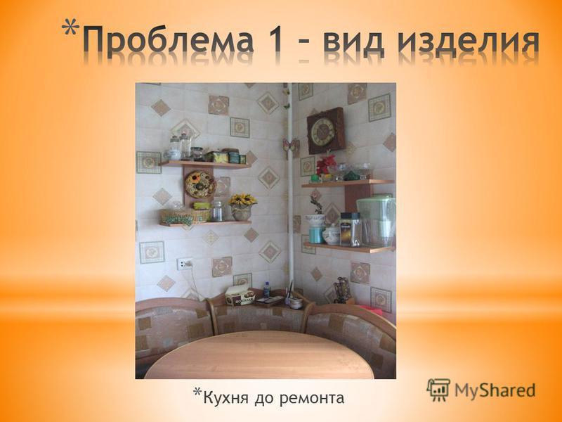 * Кухня до ремонта