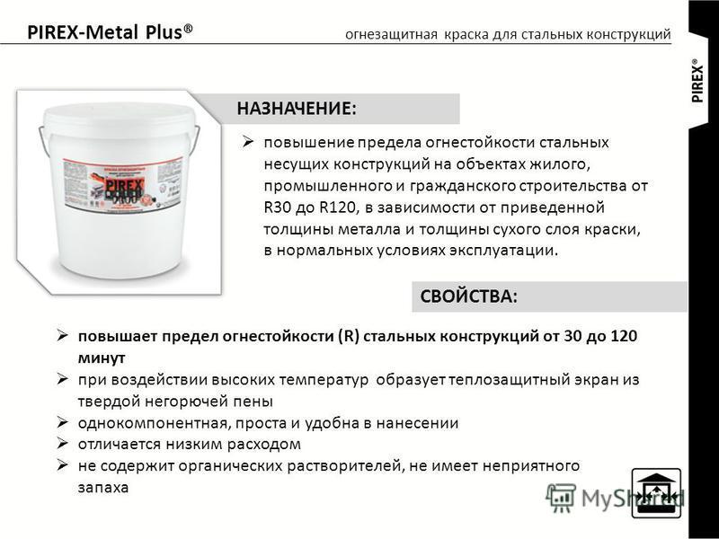 PIREX-Metal Plus® огнезащитная краска для стальных конструкций повышение предела огнестойкости стальных несущих конструкций на объектах жилого, промышленного и гражданского строительства от R30 до R120, в зависимости от приведенной толщины металла и