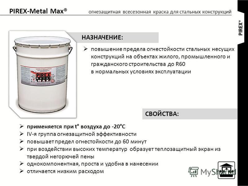 PIREX-Metal Max® огнезащитная всесезонная краска для стальных конструкций повышение предела огнестойкости стальных несущих конструкций на объектах жилого, промышленного и гражданского строительства до R60 в нормальных условиях эксплуатации НАЗНАЧЕНИЕ