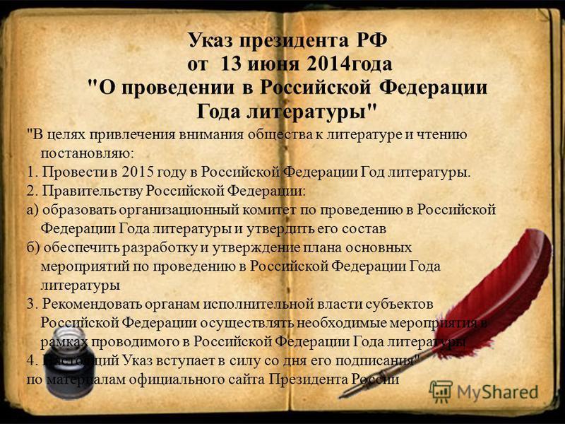 Указ президента РФ от 13 июня 2014 года