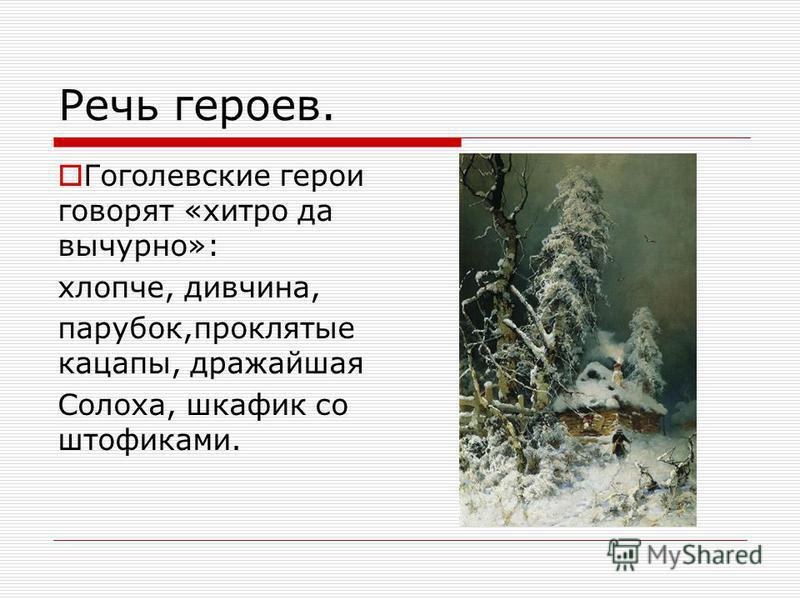 Речь героев. Гоголевские герои говорят «хитро да вычурно»: хлопче, дивчина, парубок,проклятые кацапы, дражайшая Солоха, шкафчик со штофиками.