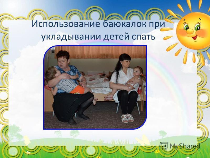 Использование баюкалок при укладывании детей спать