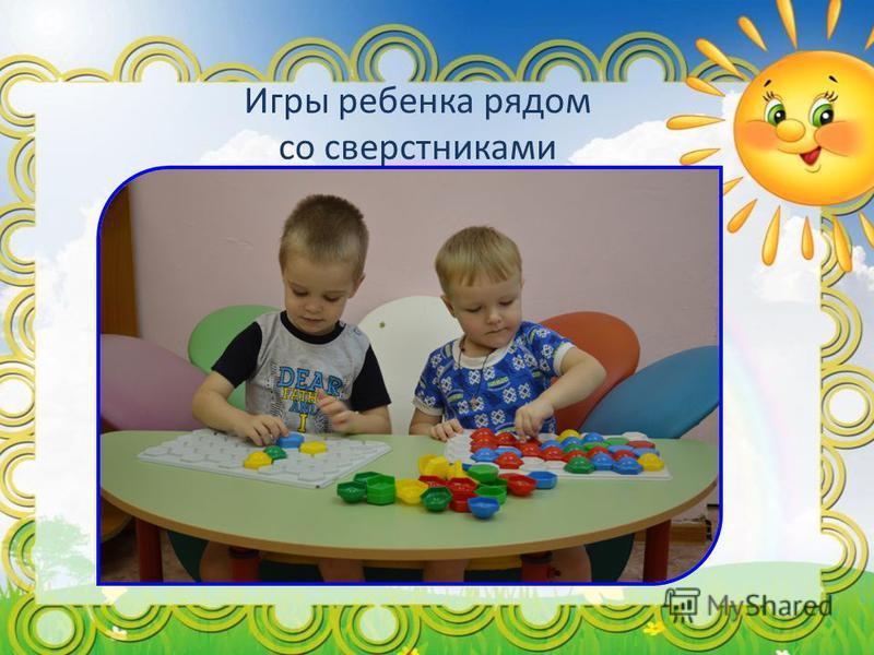 Игры ребенка рядом со сверстниками