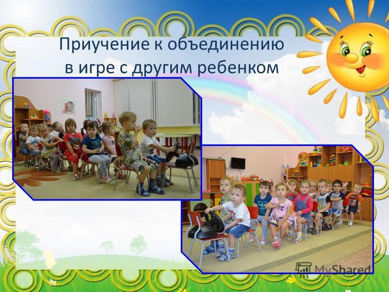 Приучение к объединению в игре с другим ребенком