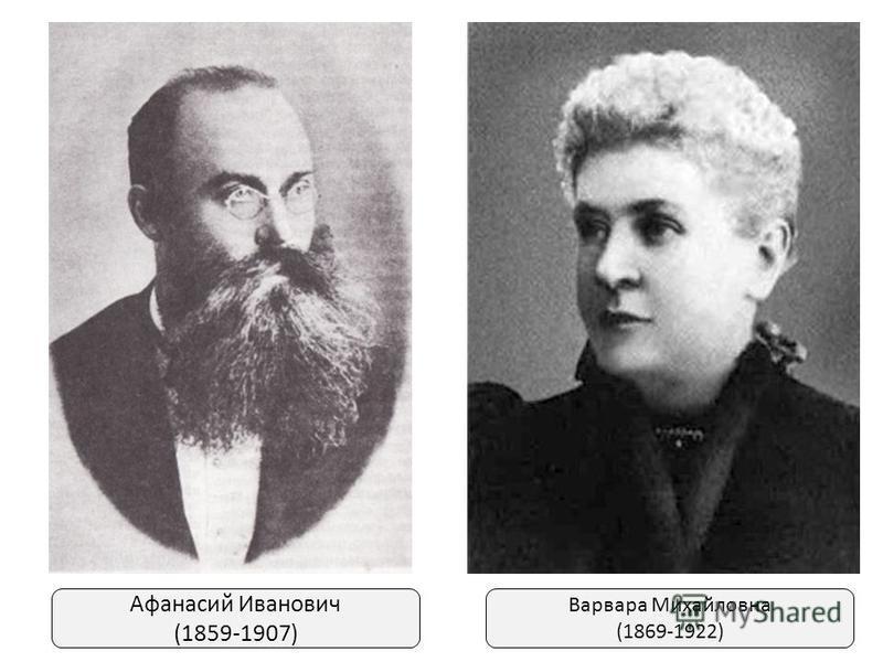 Варвара Михайловна (1869-1922) Афанасий Иванович (1859-1907)