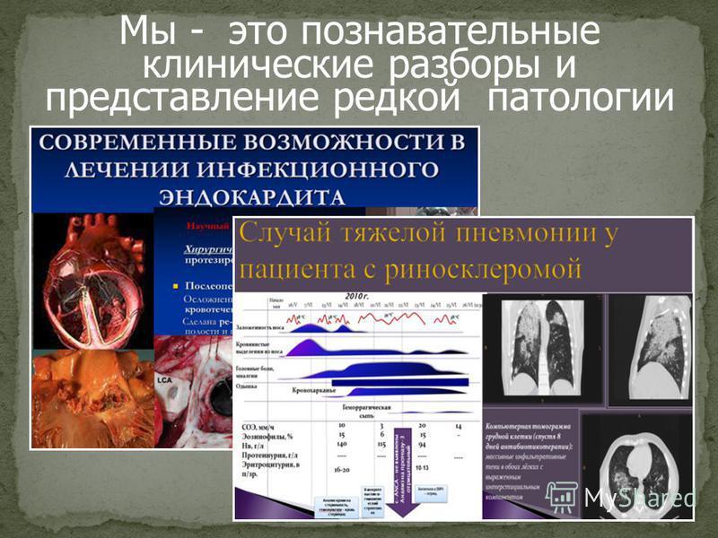 Мы - это познавательные клинические разборы и представление редкой патологии