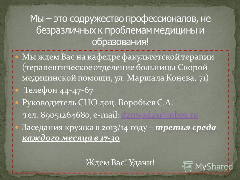Мы ждем Вас на кафедре факультетской терапии (терапевтическое отделение больницы Скорой медицинской помощи, ул. Маршала Конева, 71) Телефон 44-47-67 Руководитель СНО доц. Воробьев С.А. тел. 89051264680, e-mail: dzuwadza@inbox.rudzuwadza@inbox.ru Засе