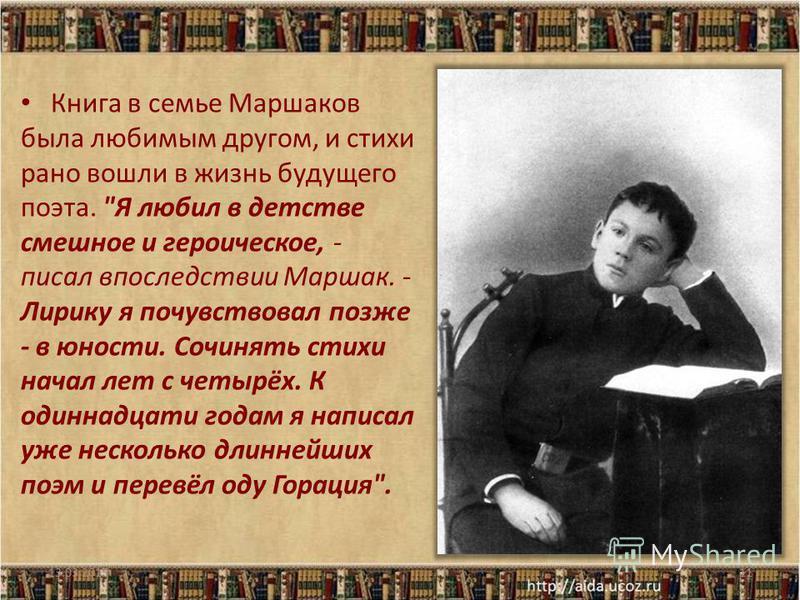 Книга в семье Маршаков была любимым другом, и стихи рано вошли в жизнь будущего поэта.