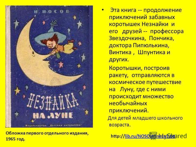 Эта книга -- продолжение приключений забавных коротышек Незнайки и его друзей -- профессора Звездочкина, Пончика, доктора Пипюлькина, Винтика, Шпунтика и других. Коротышки, построив ракету, отправляются в космическое путешествие на Луну, где с ними п