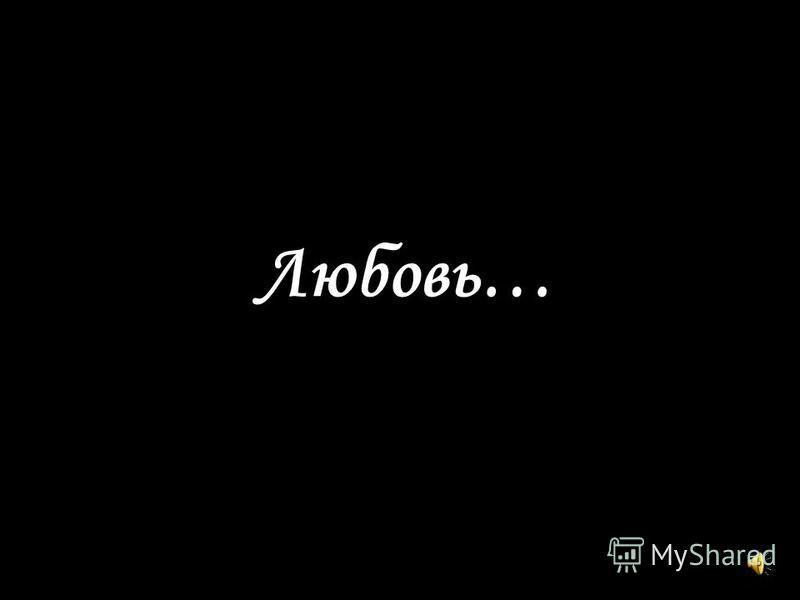 Любовь…