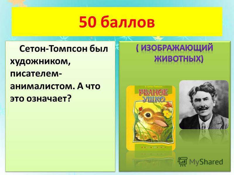 50 баллов Сетон-Томпсон был художником, писателем- анималистом. А что это означает?