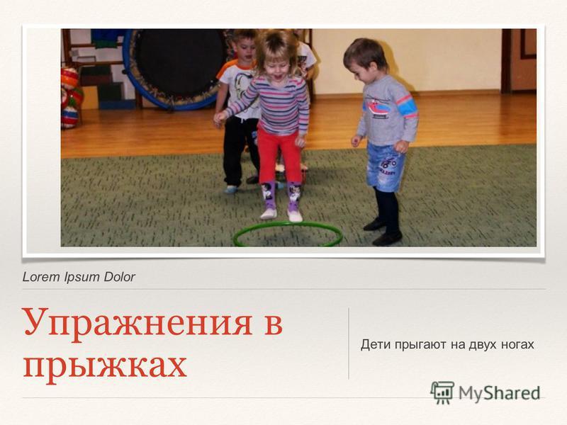 Lorem Ipsum Dolor Упражнения в прыжках Дети прыгают на двух ногах