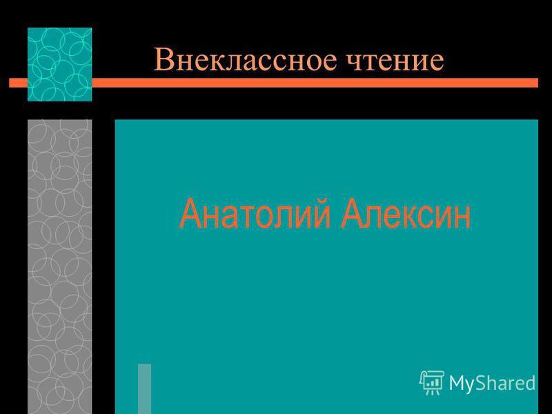 Внеклассное чтение Анатолий Алексин