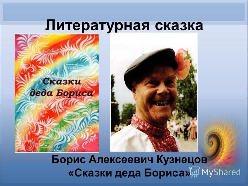 Литературная сказка Борис Алексеевич Кузнецов «Сказки деда Бориса»