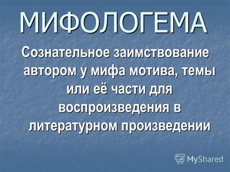 Какие персонажи повести принадлежат к низшей славянской мифологии?