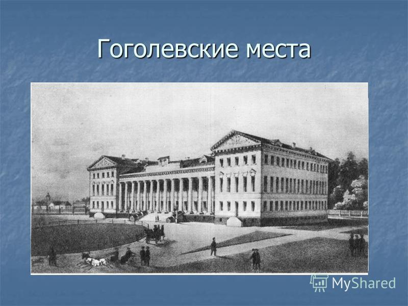 Мы не знаем, как могла бы Россия обойтись без Гоголя. Н.Г.Чернышевский