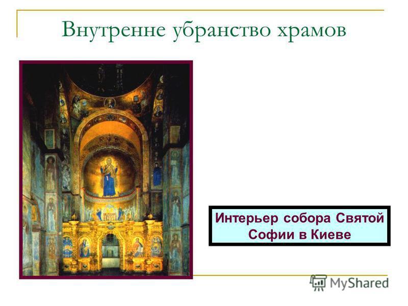 Интерьер собора Святой Софии в Киеве Внутренне убранство храмов
