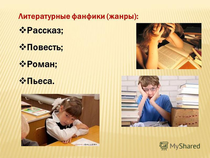 Литературные фанфики (жанры): Рассказ; Повесть; Роман; Пьеса.