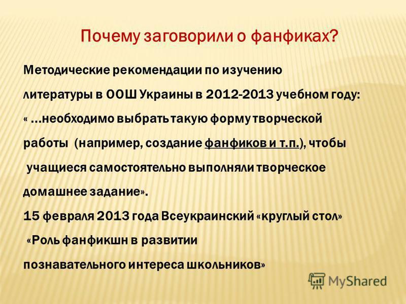 Почему заговорили о фанфиках? Методические рекомендации по изучению литературы в ООШ Украины в 2012-2013 учебном году: «...необходимо выбрать такую форму творческой работы (например, создание фанфиков и т.п.), чтобы учащиеся самостоятельно выполняли