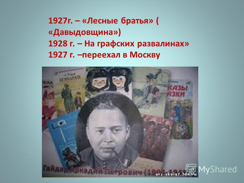 1927 г. – «Лесные братья» ( «Давыдовщина») 1928 г. – На графских развалинах» 1927 г. –переехал в Москву
